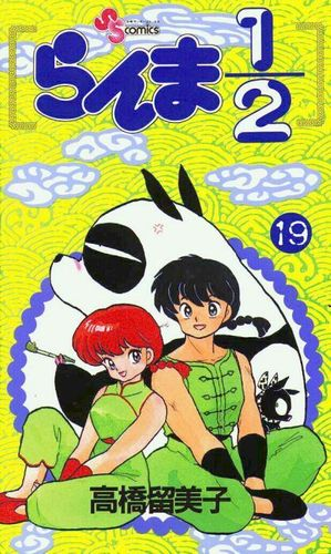 Ranmax2-2cover